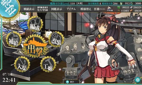 「艦隊これくしょん―艦これ―」母港画面