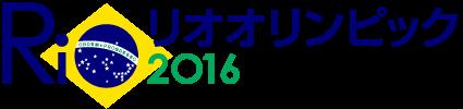 リオオリンピック2016:朝日新聞デジタル