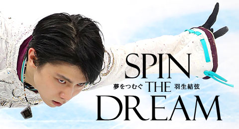 SPIN THE DREAM 夢をつむぐ羽生結弦