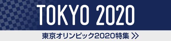 東京オリンピック2020特集