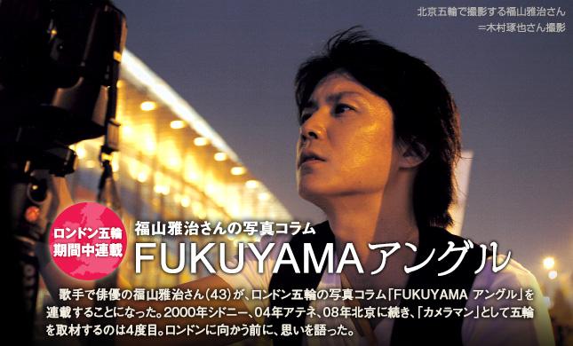福山雅治さんの写真コラム「FUKUYAMAアングル」