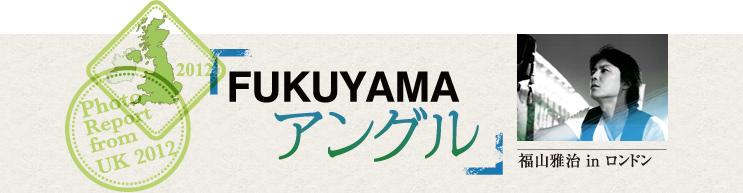 FUKUYAMAアングル