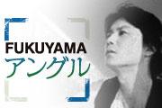 〈FUKUYAMAアングル〉開催国の強さ 改めて実感