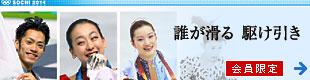 「誰が滑る 駆け引き」2014年1月28日付 スポーツ特集(2) - ソチオリンピック(五輪)