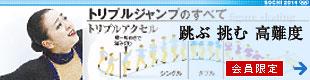 「跳ぶ・挑む・高難度」2014年1月28日付 スポーツ特集(1) - ソチオリンピック(五輪)