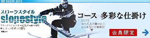 「コース 多彩な仕掛け」2014年1月30日付 スポーツ特集(2) - ソチオリンピック(五輪)