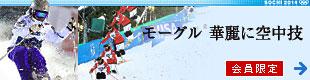 「モーグル 華麗に空中技」2014年1月30日付 スポーツ特集(1) - ソチオリンピック(五輪)