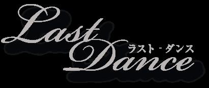 浅田真央 ラストダンス