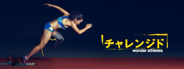 チャレンジド wonder athletes