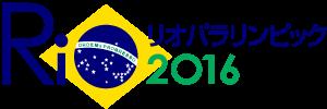 リオパラリンピック2016