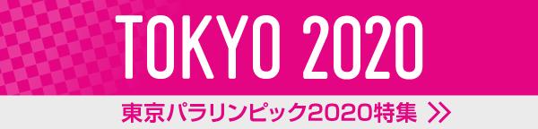 東京パラリンピック2020特集