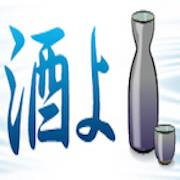 酒よ(朝日新聞福島県版連載)