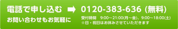 電話で申し込む 0120-383-636 (無料) お問い合わせもお気軽に 受付時間 9:00~21:00(月~金)、9:00~18:00(土)※日・祝日はお休みさせていただきます