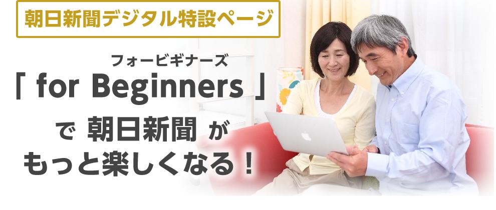 朝日新聞デジタル特設ページ「 for Beginners 」(フォービギナーズ)で 朝日新聞 がもっと楽しくなる!