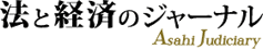 法と経済のジャーナル Asahi Judiciary