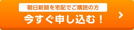 朝日新聞を宅配でご購読の方 今すぐ申し込む!