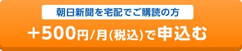朝日新聞を宅配でご購読の方 +500円/月(税込)で申し込む