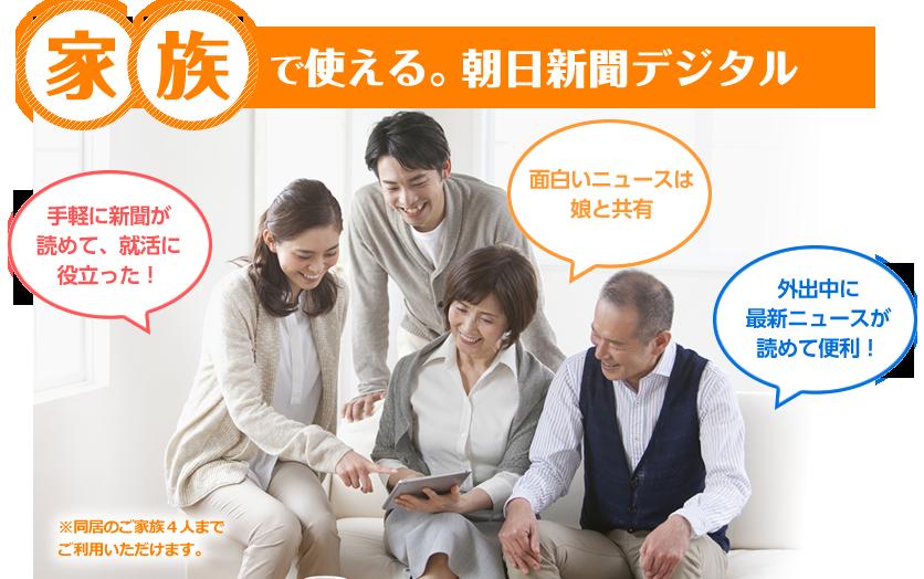 家族で使える。朝日新聞デジタル