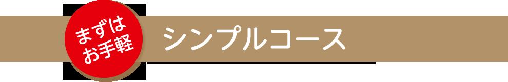 シンプルコース登場 月額980円 初月無料