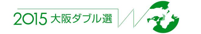 大阪ダブル選