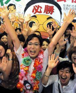 写真:支持者と万歳して喜ぶ杉久武さん=大阪市中央区