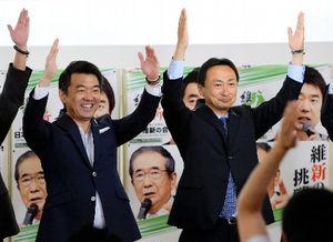 写真:当選が確実になり、万歳する東徹さん(右)と橋下徹・日本維新の会共同代表=大阪市北区