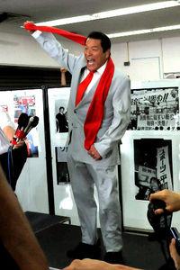 写真:「1、2、3、ダァー!」と喜びを爆発させるアントニオ猪木氏=21日午後8時56分、東京都港区