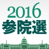 2016参院選特集