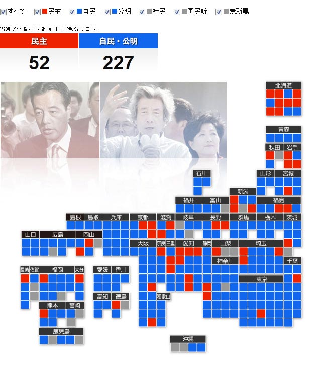 2005年衆院選マップ