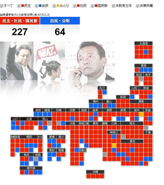 2009年衆院選マップ
