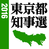 2016都知事選