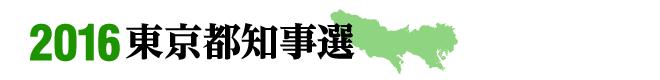 2016東京都知事選