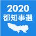 2020東京都知事選挙