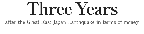Three years after the Great East Japan Earthquake in terms of money