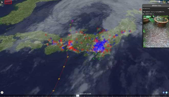 「台風リアルタイム・ウォッチャー」のサイトから