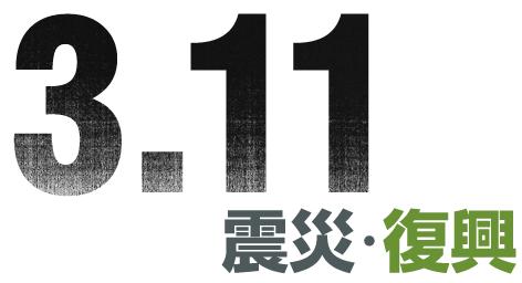 3.11 震災・復興