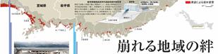 震災3年別刷り紙面ビューアー