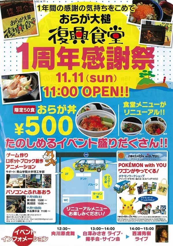 「おらが大槌夢広場」の1周年記念イベント開催を知らせるチラシ