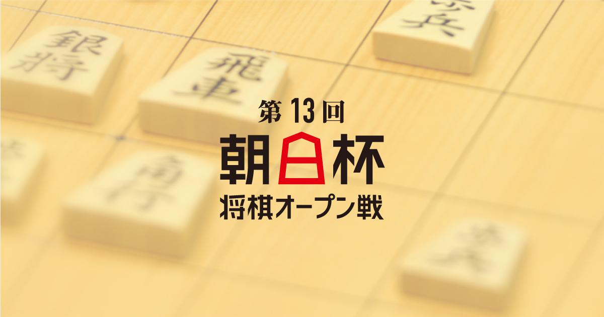 第13回朝日杯将棋オープン戦