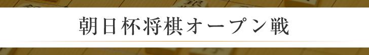 第10回朝日杯将棋オープン戦|ライブ中継