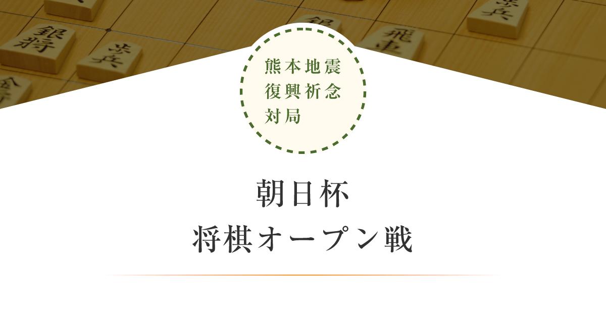 第10回朝日杯将棋オープン戦中継 熊本地震復興祈念対局