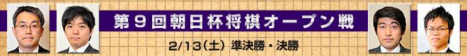 第9回朝日杯将棋オープン戦