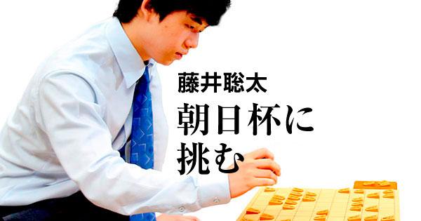 藤井聡太、朝日杯に挑む