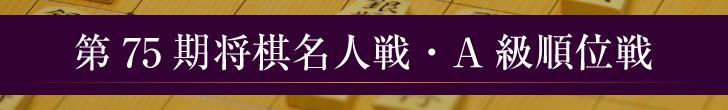 第75期将棋名人戦・A級順位戦ライブ中継