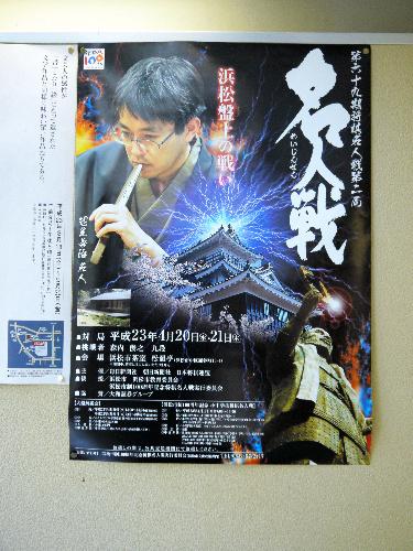 写真:浜松市制100周年と将棋名人戦第2局をPRするポスター=浜松市内、佐藤圭司撮影