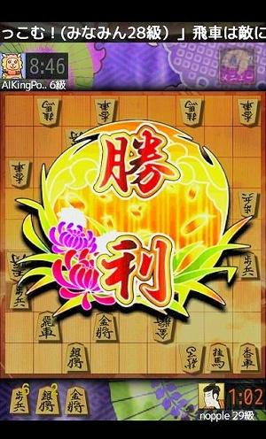 写真:将棋ウォーズの画面。勝つと「勝利」という文字が躍る