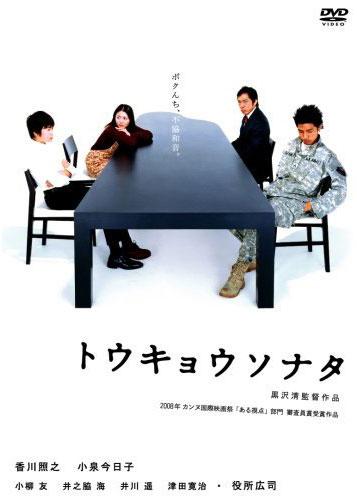 Cure kiyoshi kurosawa online dating 4