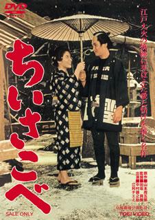 写真:DVD「ちいさこべ」(東映ビデオ) 大火で無一文になった江戸の大工・茂次と、浮浪児たちを養う下女おりつの物語