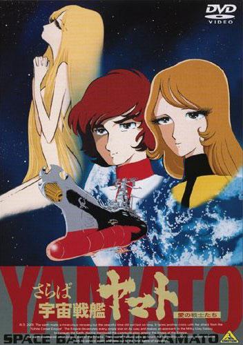写真:DVD「さらば宇宙戦艦ヤマト 愛の戦士たち」(バンダイビジュアル)