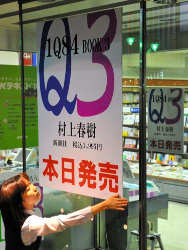 写真:村上春樹さんは「1Q84」第3巻発売が話題になりました